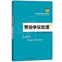 劳动争议处理(教育部经济管理类主干课程教材·人力资源管理系列)