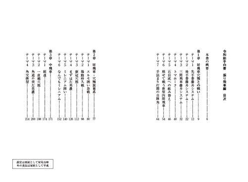 『令和新手白書 振り飛車編 (マイナビ将棋BOOKS)』の2枚目の画像