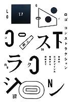 ロゴ コンストラクション-世界のロゴデザインの発想から完成まで-