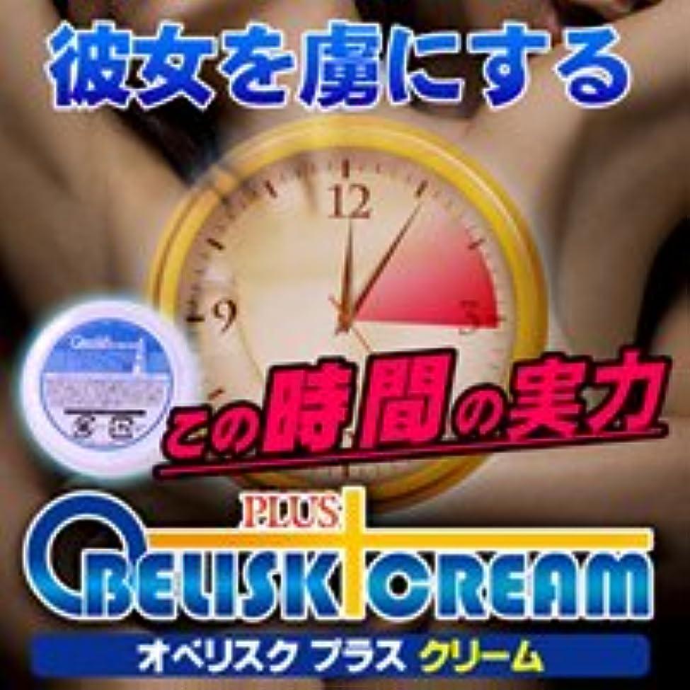 スリップバッテリーチップObelisk Plus Cream(オベリスクプラスクリーム)/【CC】