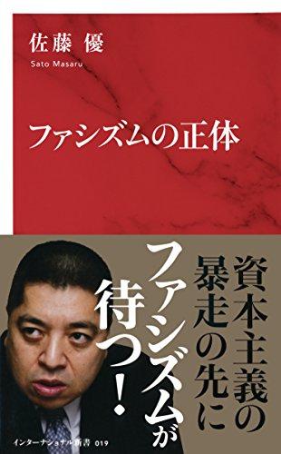 ファシズムの正体(インターナショナル新書) (集英社インターナショナル)