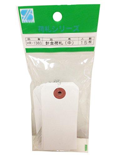 三友産業 針金荷札 中 15枚入 HR-1360