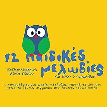 12 Children's Melodies And 3 Fairytales