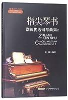 指尖琴书(潮流优选钢琴曲集2适合初学者车尔尼599及以上水平演奏者)