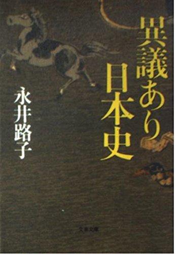 異議あり日本史 (文春文庫)