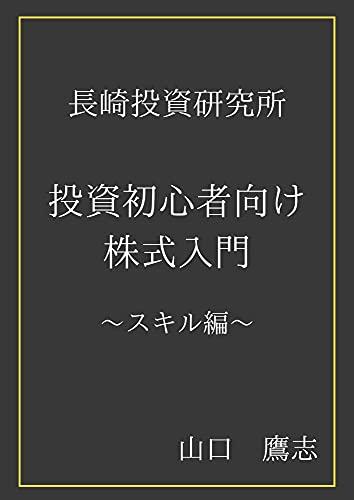 投資初心者向け株式入門~スキル編~: 長崎投資研究所