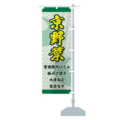 京野菜 のぼり旗 サイズ選べます(ショート60x150cm 右チチ)