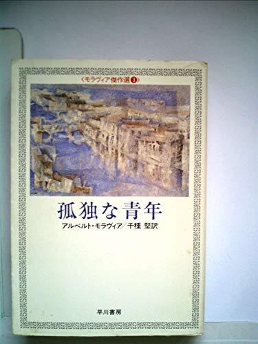 孤独な青年 (1984年) (ハヤカワ文庫―NV)の詳細を見る