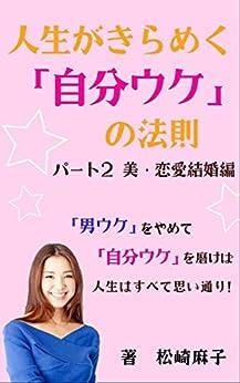 [松崎 麻子]の人生がきらめく「自分ウケ」の法則~PART2 美・恋愛結婚編~