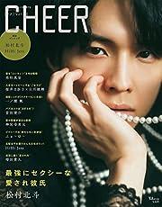 CHEER Vol.15【表紙:松村北斗】【ピンナップ:松村北斗/HiHi Jets】 (TJMOOK)
