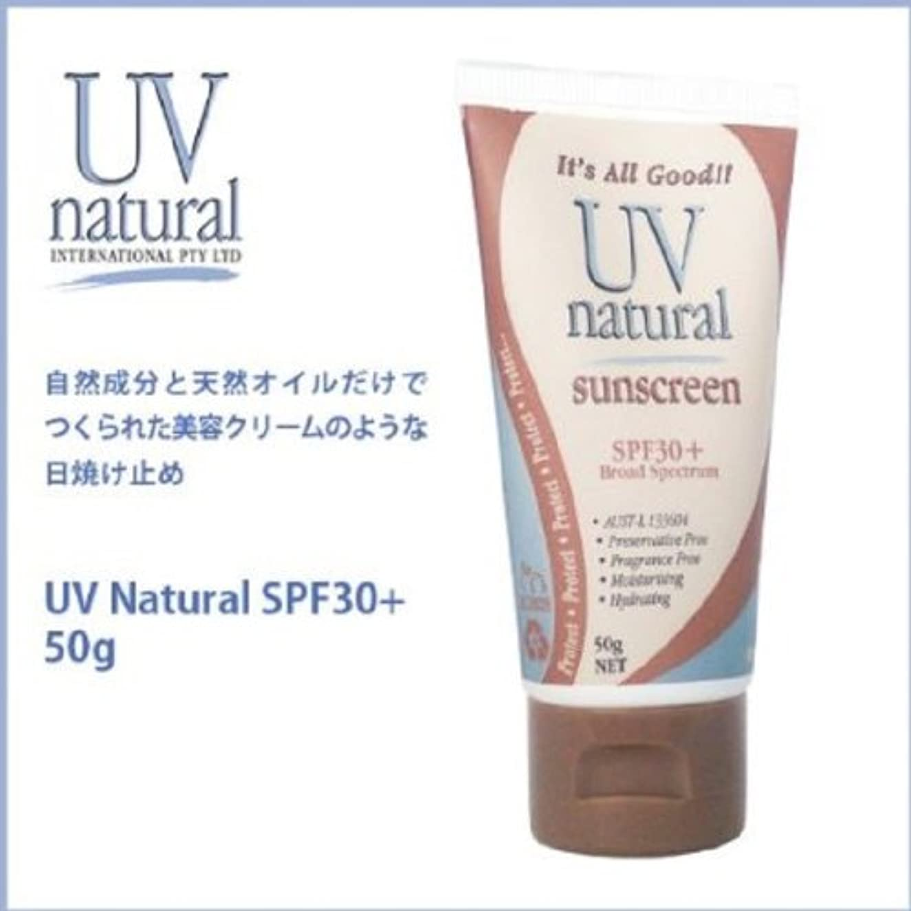 買い手マンハッタンめったに【UV NATURAL】日焼け止め Natural SPF30+ 50g 3本セット
