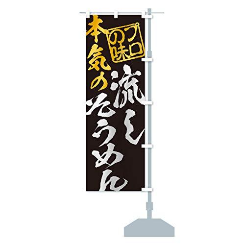 流しそうめん のぼり旗 サイズ選べます(コンパクト45x150cm 右チチ)