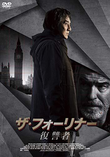 ザ・フォーリナー/復讐者 [DVD]