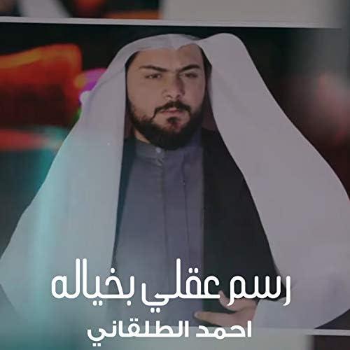 Ahmed Al Talqani