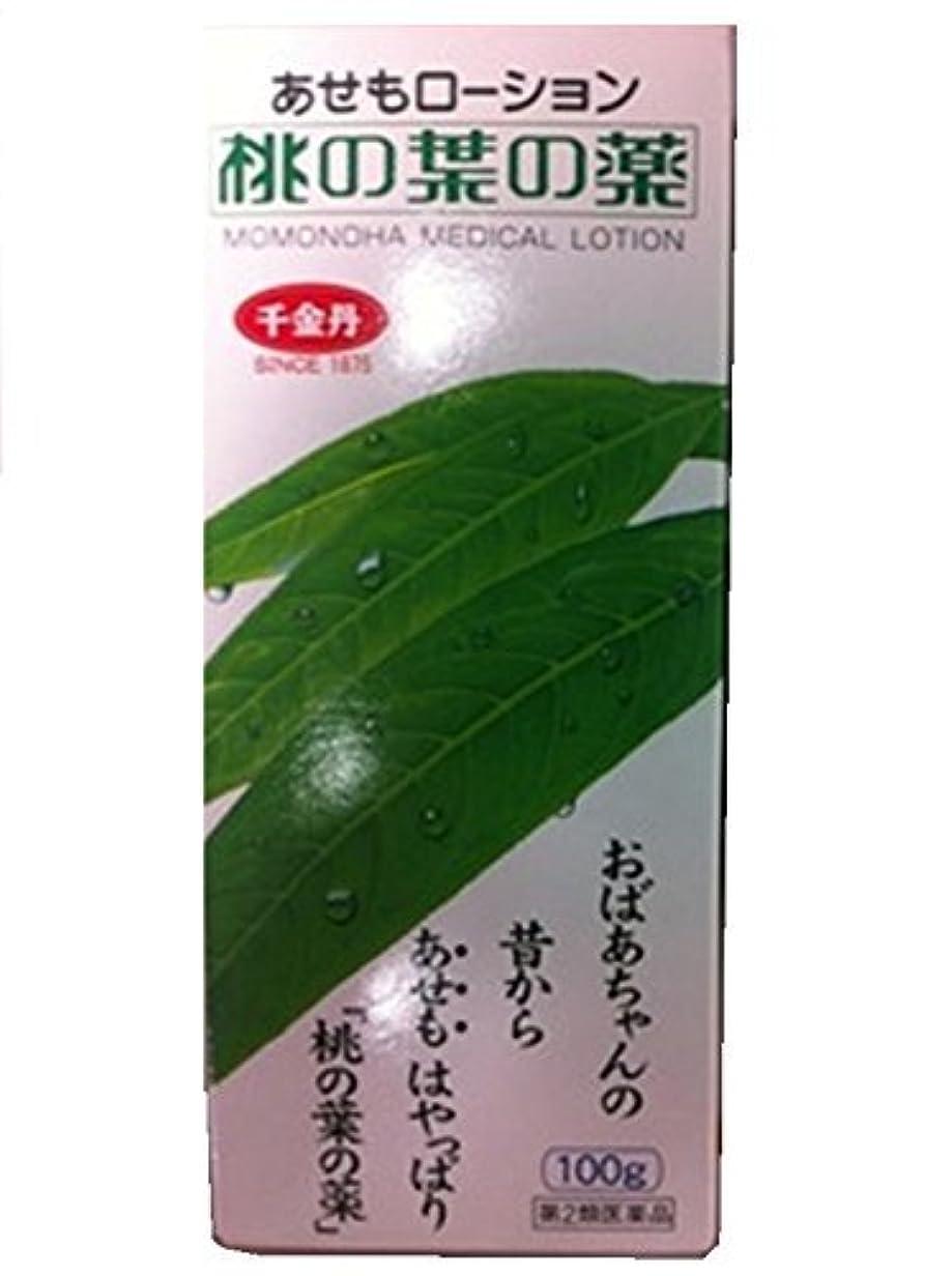 染料収穫染料あせもローション 桃の葉の薬 100g [第2類医薬品]