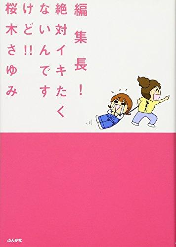 編集長! 絶対イキたくないんですけど! ! (ぶんか社コミックス)の詳細を見る