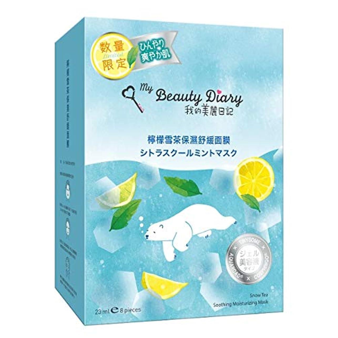 ドット症候群アルファベット我的美麗日記(私のきれい日記) シトラスクールミントマスク 8枚入/我的美麗日記 檸檬雪茶保濕舒緩面膜 8枚入