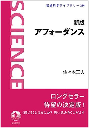 新版 アフォーダンス (岩波科学ライブラリー)