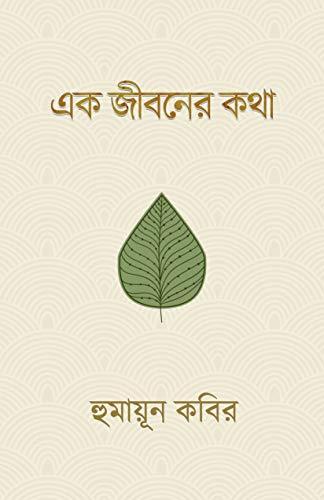 Ek Jiboner Katha: A novel by Humayun Kabir (English Edition)