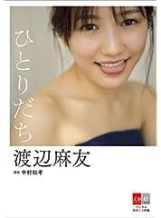 デジタル原色美女図鑑 渡辺麻友 ひとりだち【文春e-Books】