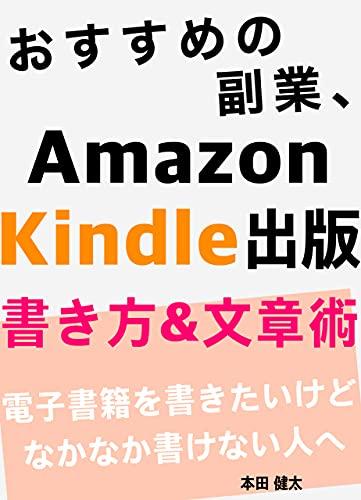 おすすめの副業 、Amazonキンドル出版。書き方&文章術: 電子書籍を書きたいけどなかなか書けない人へ