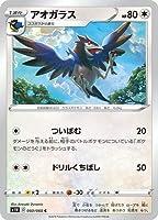 ポケモンカードゲーム PK-S1W-050 アオガラス C
