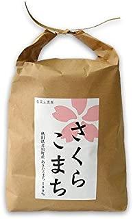 新米【美白無洗米】 秋田県産 農家直送  特別栽培米 あきたこまち5㎏ 令和元年産 古代米付