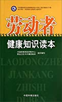 Reading knowledge workers' health(Chinese Edition)
