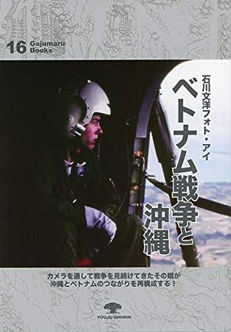 石川文洋 フォト・アイ ベトナム戦争と沖縄 (がじゅまるブックス16)