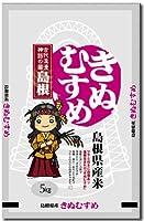 きぬむすめ 島根県 平成29年度産 特A (玄米, 5kg)