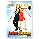 Lubov morkov [DVD NTSC][NO ENGLISH] by Kristina Orbakayte