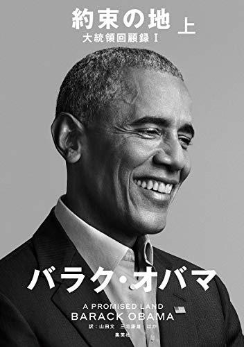 約束の地 大統領回顧録 1 上