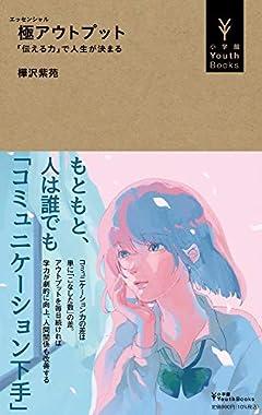 極アウトプット: 「伝える力」で人生が決まる (小学館Youth Books)
