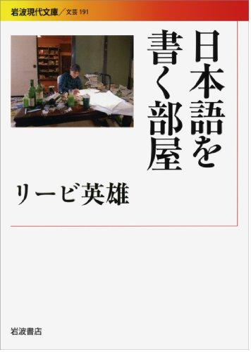 日本語を書く部屋 (岩波現代文庫)