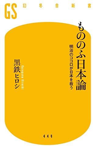 もののふ日本論 明治のココロが日本を救う (幻冬舎新書)の詳細を見る