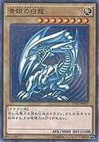 遊戯王カード 15AX-JPY07 青眼の白龍 ミレニアム 遊戯王アークファイブ 決闘者の栄光 -記憶の断片-side: