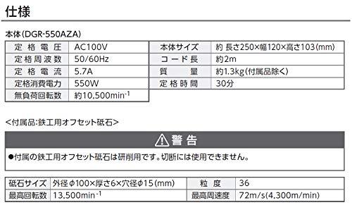 高儀『Primeroディスクグラインダー(DGR-550AZA)』