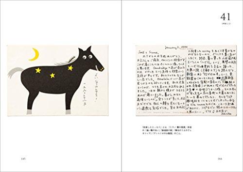 『須賀敦子の手紙 1975―1997年 友人への55通』の8枚目の画像