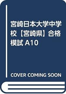 宮崎日本大学中学校【宮崎県】 合格模試A10