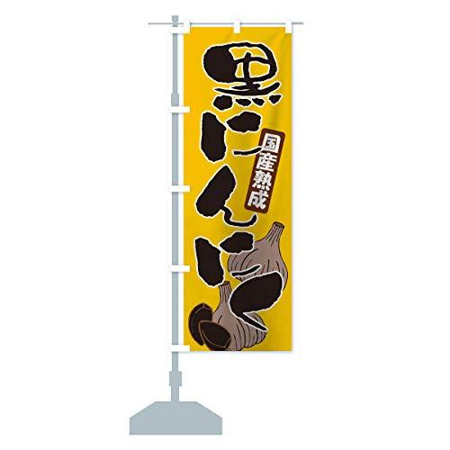 国産熟成黒にんにく のぼり旗 サイズ選べます(スリム45x180cm 左チチ)