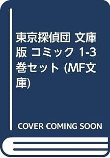 東京探偵団 文庫版 コミック 1-3巻セット (MF文庫)