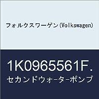 フォルクスワーゲン(Volkswagen) セカンドウォ-タ-ポンプ 1K0965561F.