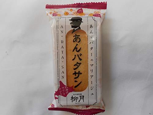柳月あんバタサン(4個入)