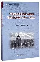 宁波民营企业发展与融资的百年历史回顾(1912-2012)