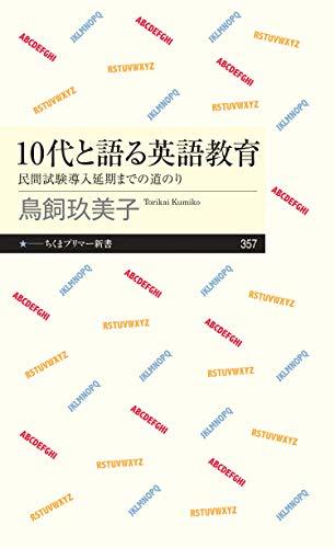 10代と語る英語教育 (ちくまプリマー新書)
