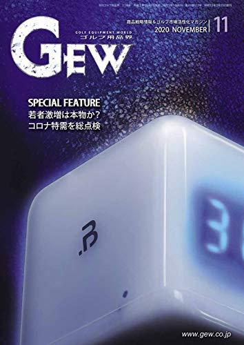 ゴルフ用品界 2020年11月号 (2020-11-05) [雑誌]
