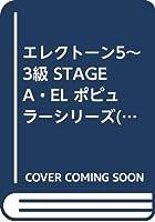 STAGEA〜ELポピュラー(グレード5・3級)61 ファンタスティック・サウンド / ヤマハ音楽振興会