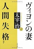 ヴィヨンの妻・人間失格ほか (文春文庫)