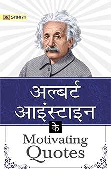 ALBERT EINSTEIN KE MOTIVATIONAL QUOTES (Life Changing Motivational Quotes) (Hindi Edition) by [Ed. Ashutosh Garg]
