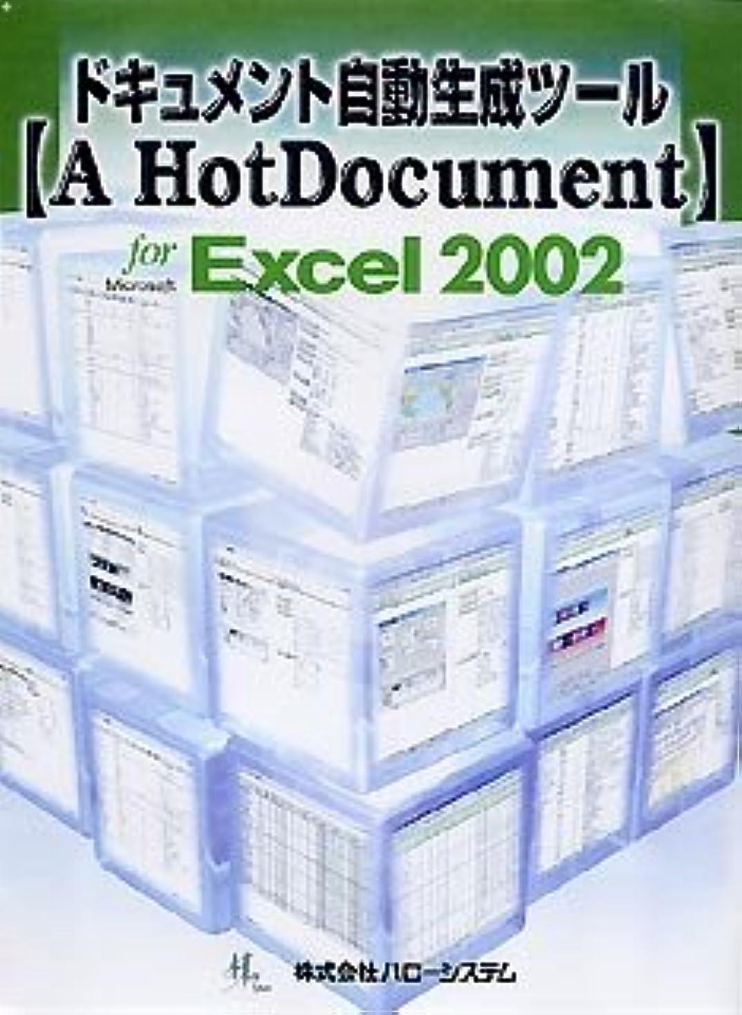 適性熱意合理的ドキュメント自動生成ツール【A HotDocument】 for Microsoft Excel 2002